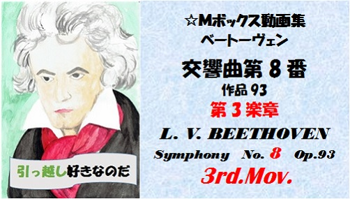 Beethoven symphonyNo8-3rd mov