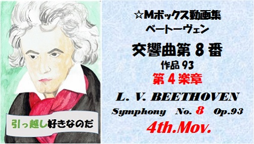 Beethoven symphonyNo8-4th mov