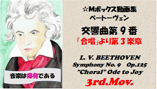 Beethoven symphonyNo9-3rd mov