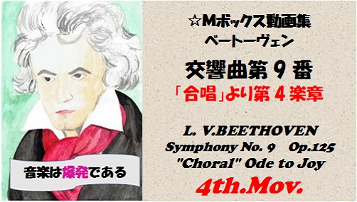 Beethoven symphonyNo9-4th mov