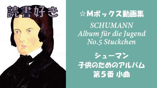 シューマン 子供のためのアルバム 第5番 小曲