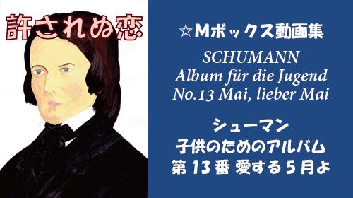 シューマン 子供のためのアルバム 第13番 愛する5月よ