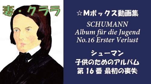 シューマン 子供のためのアルバム 第16番 最初の喪失