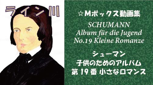 シューマン 子供のためのアルバム 第19番 小さなロマンス