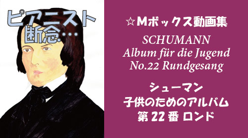 シューマン 子供のためのアルバム 第22番 ロンド
