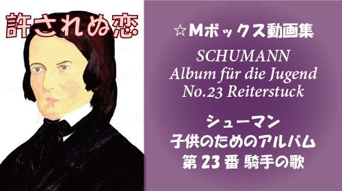 シューマン 子供のためのアルバム 第23番 騎手の歌