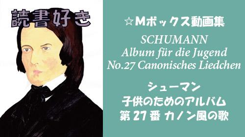 シューマン 子供のためのアルバム 第27番 カノン風の歌