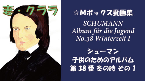 シューマン 子供のためのアルバム 第38番 冬の時 その1