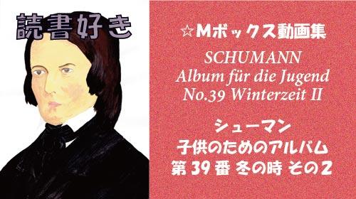 シューマン 子供のためのアルバム 第39番 冬の時 その2