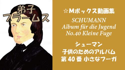 シューマン 子供のためのアルバム 第40番 小さなフーガ