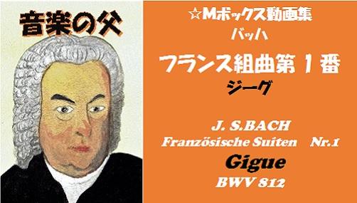 バッハフランス組曲第1番ジーグ