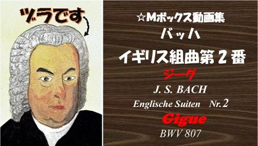 バッハイギリス組曲2番ジーグ