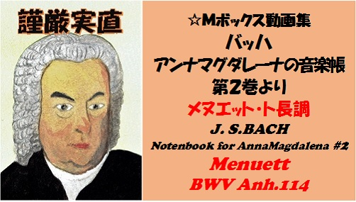 Bachアンナマグダレーナの練習帳Vol.2#4メヌエットBWVAnh114