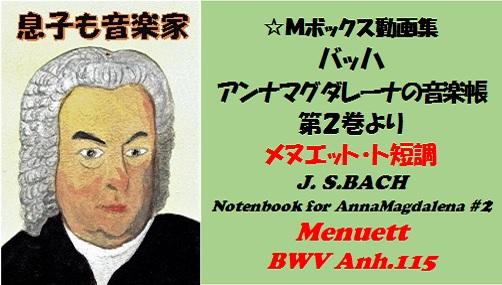 Bachアンナマグダレーナの練習帳Vol.2 メヌエットBWVAnh115