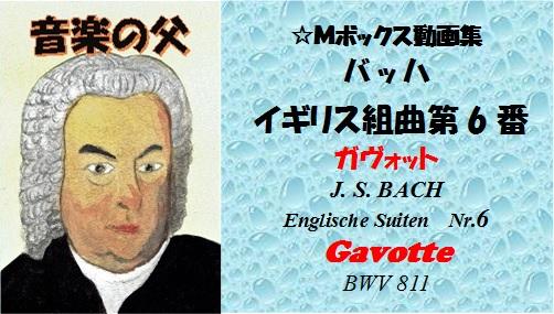 バッハイギリス組曲6番ガヴォット