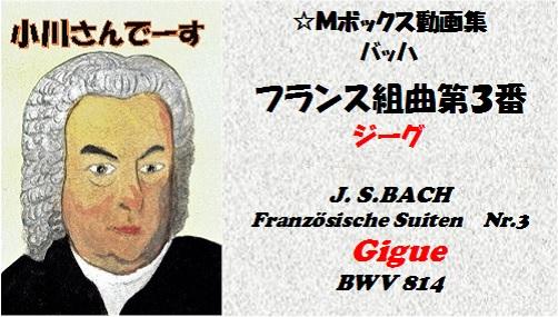 バッハフランス組曲第3番ジーグ