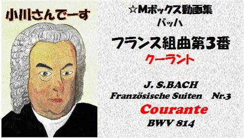 バッハフランス組曲第3番クーラント