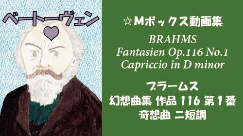 ブラームス 幻想曲集 第1番 奇想曲 Op.116-1