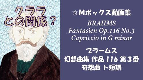 ブラームス 幻想曲集 第3番 奇想曲 Op.116-3