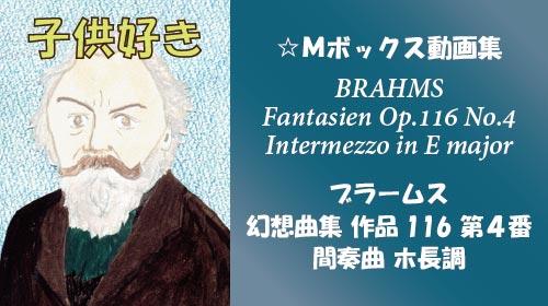 ブラームス 幻想曲集 第4番 間奏曲 Op.116-4