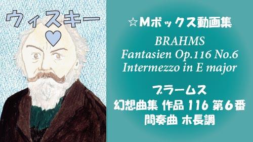 ブラームス 幻想曲集 第6番 間奏曲 Op.116-6