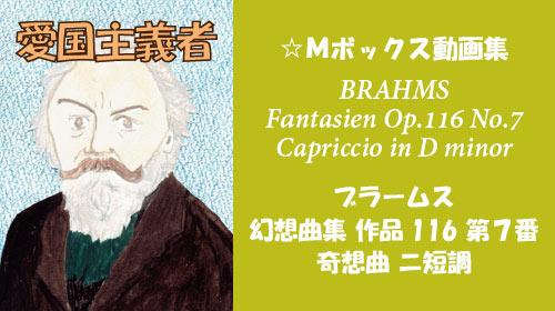 ブラームス 幻想曲集 第7番 奇想曲 Op.116-7