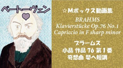 ブラームス 小品集 第1番 奇想曲 Op.76-1