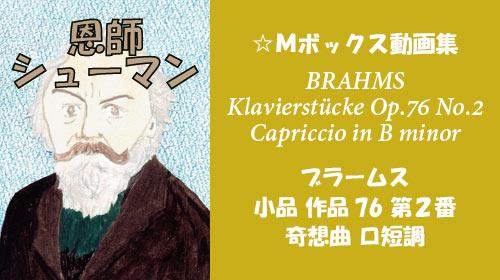 ブラームス 小品集 第2番 奇想曲 Op.76-2