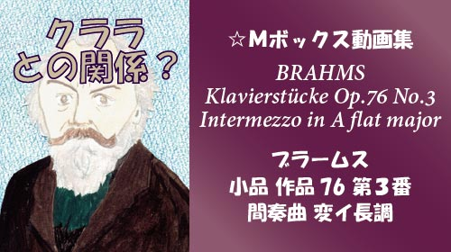 ブラームス 小品集 第3番 間奏曲 Op.76-3
