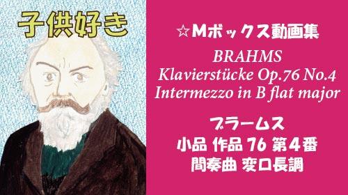 ブラームス 小品集 第4番 間奏曲 Op.76-4