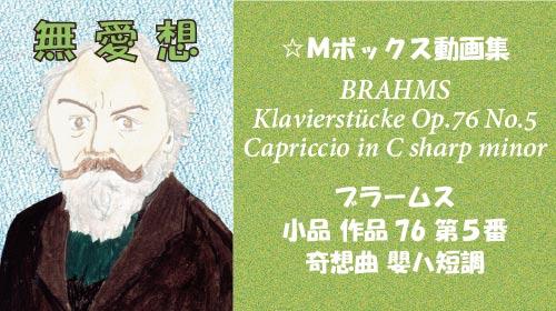 ブラームス 小品集 第5番 奇想曲 Op.76-5