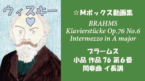 ブラームス 小品集 第6番 間奏曲 Op.76-6