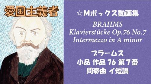 ブラームス 小品集 第7番 間奏曲 Op.76-7