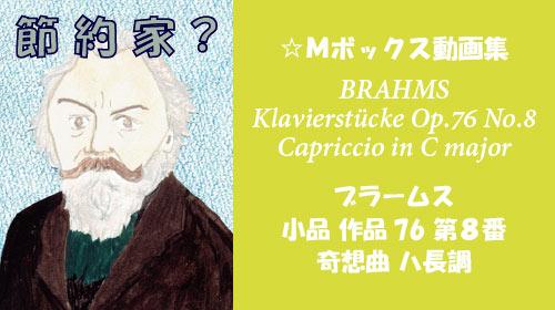 ブラームス 小品集 第8番 奇想曲 Op.76-8