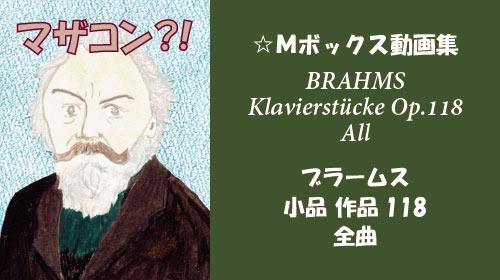 ブラームス 小品集 Op.118
