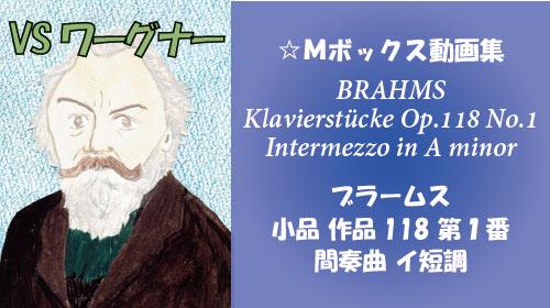 ブラームス 小品集 第1番 間奏曲 Op.118-1