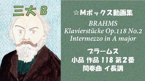 ブラームス 小品集 第2番 間奏曲 Op.118-2