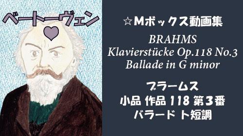 ブラームス 小品集 第3番 バラード Op.118-3