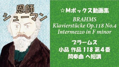 ブラームス 小品集 第4番 間奏曲 Op.118-4