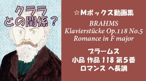 ブラームス 小品集 第5番 ロマンス Op.118-5