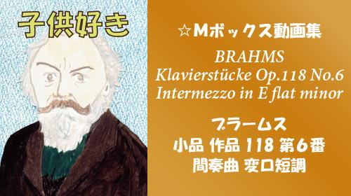 ブラームス 小品集 第6番 間奏曲 Op.118-6