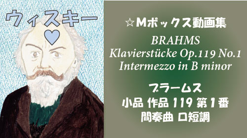 ブラームス 小品集 第1番 間奏曲 Op.119-1