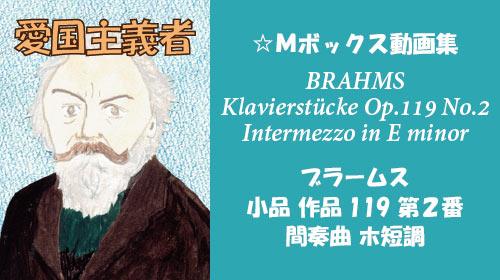 ブラームス 小品集 第2番 間奏曲 Op.119-2