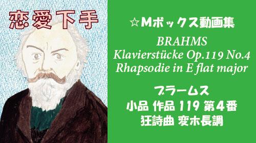 ブラームス 小品集 第4番 ラプソディ Op.119-4
