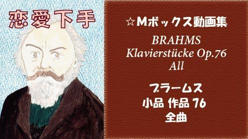 ブラームス 小品集 Op.76