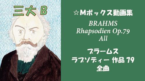 ブラームス ラプソディ Op.79