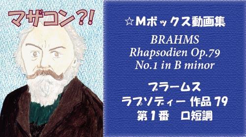 ブラームス ラプソディ 第1番 Op.79-1