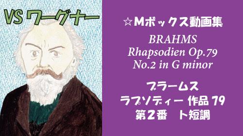 ブラームス ラプソディ 第2番 Op.79-2