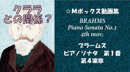 ブラームス ピアノソナタ第1番 第4楽章