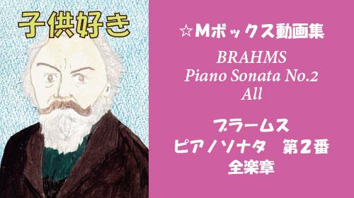 ブラームス ピアノソナタ第2番 全楽章